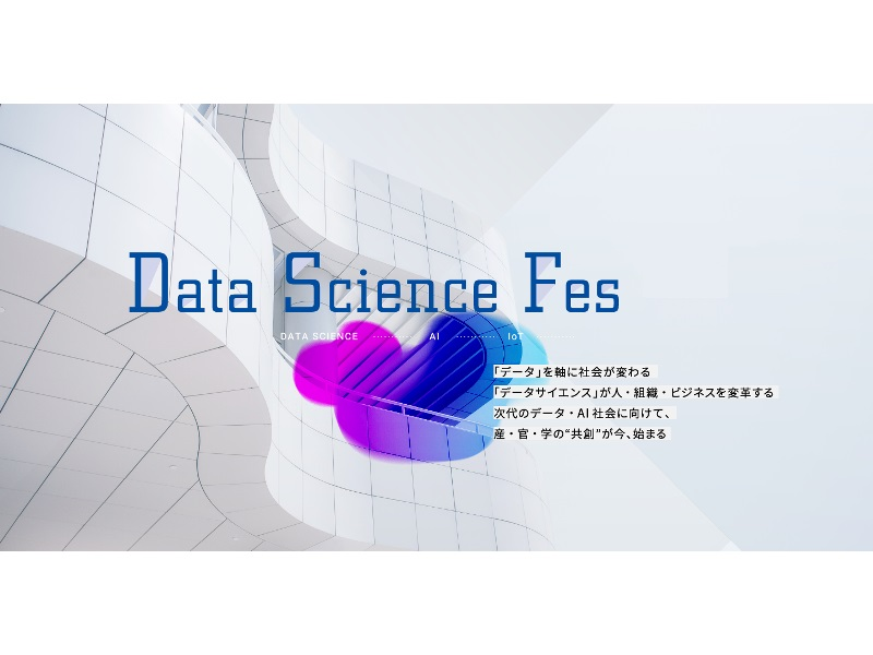 Data Society Fesのご案内